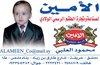 شركة الأمين لصناعة وتجارة الطقم الرسمي الولادي و فستان عرايسي بناتي والمحير  ALAMEEN KIDZ