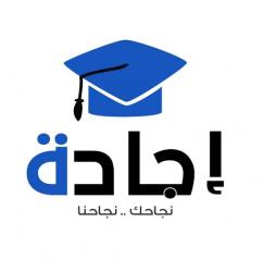 مؤسسة إجادة للترجمة والخدمات التعليمية