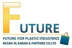 المستقبل للصناعات البلاستيكية