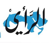 الصحفية الاردنية- الرأي