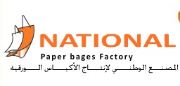 المصنع الوطني لانتاج الاكياس الورقية