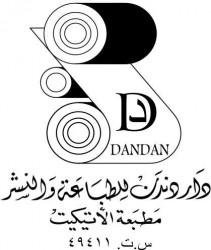 مطبعة الاتيكيت -دار دندن للطباعة والنشر