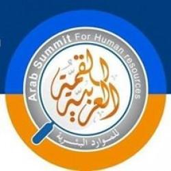 شركة القمة العربية للتوظيف ترخيص 856مصرالقاهرة
