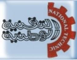 المصنع الوطني لأحواض المجالي