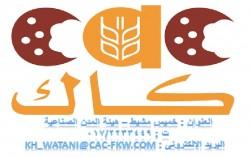 مصنع شركة خيرات وطني  factory Khirat Watani co . ltd