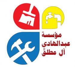 مؤسسة عبد الهادي ال مطلق لخدمات الصيانه المنزليه