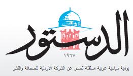 الاردنية للصحافة والنشر/الدستور