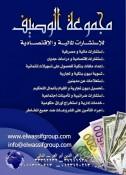 مجموعة الوصيف للاستشارات المالية والاقتصادية