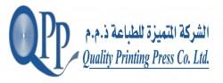 الشركة المتميزة للطباعة