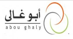 مصنع أبو غالي للصناعات البلاستيكيه