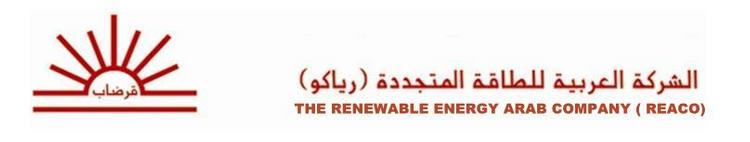 الشركة العربية لأجهزة القرضاب