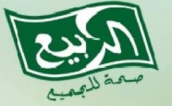 شركة الربيع السعودية للألبان ومنتجاتها