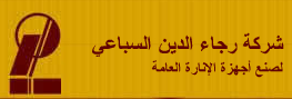 Rajaa Al-Deen Al-Spai