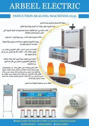شركة اربيل للصناعات الهندسية - Arbeel Electric