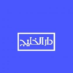 khalijhouse