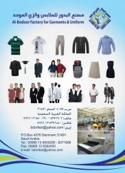 مصنع البدور للملابس الجاهزة والزي الموحد