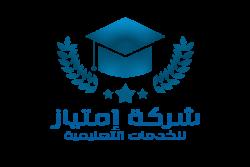 امتياز للخدمات التعليمية